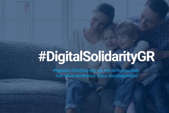 #DigitalSolidarityGR